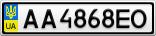 Номерной знак - AA4868EO