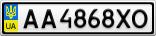 Номерной знак - AA4868XO