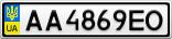 Номерной знак - AA4869EO