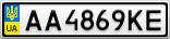 Номерной знак - AA4869KE