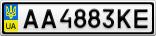 Номерной знак - AA4883KE