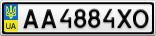 Номерной знак - AA4884XO