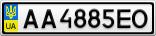 Номерной знак - AA4885EO