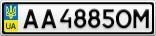 Номерной знак - AA4885OM