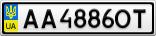 Номерной знак - AA4886OT