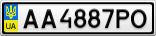 Номерной знак - AA4887PO