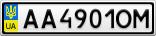 Номерной знак - AA4901OM