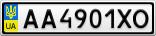 Номерной знак - AA4901XO