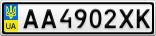 Номерной знак - AA4902XK