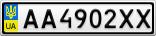 Номерной знак - AA4902XX