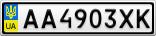 Номерной знак - AA4903XK