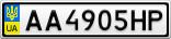 Номерной знак - AA4905HP