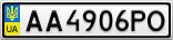 Номерной знак - AA4906PO