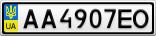 Номерной знак - AA4907EO