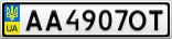 Номерной знак - AA4907OT
