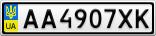 Номерной знак - AA4907XK