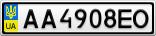 Номерной знак - AA4908EO