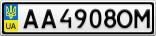 Номерной знак - AA4908OM