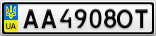 Номерной знак - AA4908OT