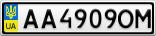 Номерной знак - AA4909OM
