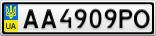 Номерной знак - AA4909PO