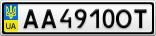 Номерной знак - AA4910OT