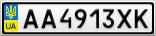 Номерной знак - AA4913XK