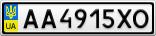 Номерной знак - AA4915XO