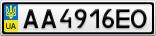 Номерной знак - AA4916EO