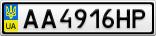 Номерной знак - AA4916HP