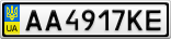 Номерной знак - AA4917KE