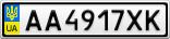 Номерной знак - AA4917XK