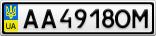 Номерной знак - AA4918OM