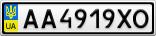 Номерной знак - AA4919XO