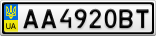 Номерной знак - AA4920BT