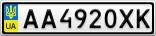 Номерной знак - AA4920XK