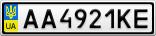 Номерной знак - AA4921KE