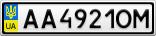 Номерной знак - AA4921OM