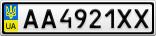 Номерной знак - AA4921XX
