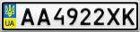 Номерной знак - AA4922XK