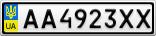 Номерной знак - AA4923XX