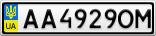Номерной знак - AA4929OM