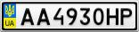 Номерной знак - AA4930HP
