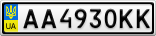 Номерной знак - AA4930KK