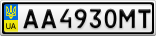 Номерной знак - AA4930MT