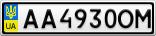 Номерной знак - AA4930OM