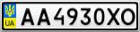 Номерной знак - AA4930XO