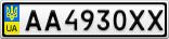 Номерной знак - AA4930XX
