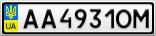 Номерной знак - AA4931OM