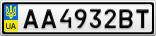 Номерной знак - AA4932BT